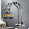 304不锈钢双向旋转水槽单冷厨房万向管双管双出水龙头 冷热双盆