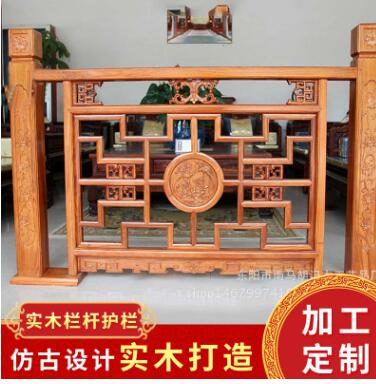 东阳木雕 仿古复古实木栏杆护栏 中式栏杆护栏工艺品 楼梯扶手