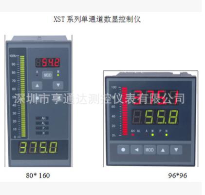 热销供应 XST系列单通道数显控制仪 高精度数显温度控制仪