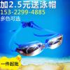 游泳眼镜电镀防雾游泳镜成人泳镜自动成人泳镜泳镜盒批发直销硅胶