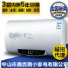 厂家批发储水式速热电热水器直销40506080L升电脑遥控超薄扁桶