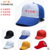 批发棒球网帽印字工作帽子鸭舌志愿者旅游帽订做广告帽亚博体育app在线下载logo