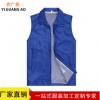 广告马甲亚博体育app在线下载志愿者工作服装外套活动马夹文化衫订做批发多色可选