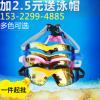 厂家正品泳益 热销爆款电镀成人游泳大框眼镜 防水防雾
