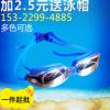 成人装防水游泳眼睛防雾儿童游泳镜套装儿童花色卡通电镀泳镜
