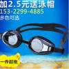儿童游泳镜 潜水眼镜游泳用品 硅胶防水泳镜电镀 防雾游泳镜