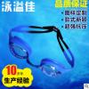 正品防雾游泳镜 儿童防水防雾游泳镜 硅胶游泳镜舒适弹力