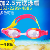 儿童防水防雾游泳镜 可爱卡通泳镜 男女大框泳镜 泳镜厂家批发