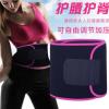男女弹力运动健身防震透气收腹瑜伽跑步篮球羽毛球收腹举重护腰带