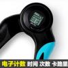 电子握力器计数计时羽毛球力量练习 锻炼手指腕力器可调节