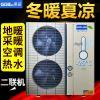 果田空气能空调地暖热水器家用二联一体机热泵采暖3匹5匹10P