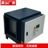 厂家批发油烟净化器 静电技术厨房油烟净化设备低空排放高效净化