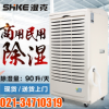 湿克SK-901T商用民用除湿机医院配电房档案室抽湿机抽湿器去湿机