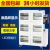 智能工业电子防潮箱 工业电子干燥柜 电子工业防潮箱 储物柜 包邮