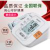 欧姆龙电子血压计HEM-7200家用上臂式血压测量仪 智能测量血压表