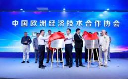 开荣总裁胥燕出席中欧经合协会上海办事处揭牌仪式并签署战略合作协议