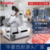 华菱HB-320台式全自动刨肉机肉片冻肉切片机羊肉卷刨片机380v