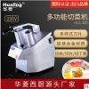 华菱HLC-300商用多功能切菜机全自动土豆切丝切片机奶酪刨丝机