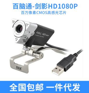 厂家批发剑影免驱高清HD1080P电脑降噪摄像头 内置MIC电视专用