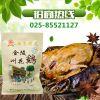 南京特产 龙福兴金陵叫花鸡500g 烧鸡草鸡 清真食品厂家 年货团购