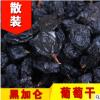 新疆吐鲁番特产黑加仑葡萄干1级/2级/3级/特级批发休闲零食干果
