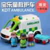 宝乐童救护车儿童益智动手早教滑行120急救担架车灯光音乐玩具车