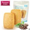 巴拿米手工欧式摩卡西饼 休闲零食曲奇 特价包邮饼干170g