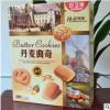 礼盒饼干招商饼干年货礼盒厂家招商丹麦曲奇食品厂家代理价格