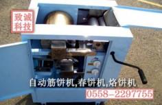 长安自动筋饼机怎么卖的 春饼机厂家在哪 春饼机价格