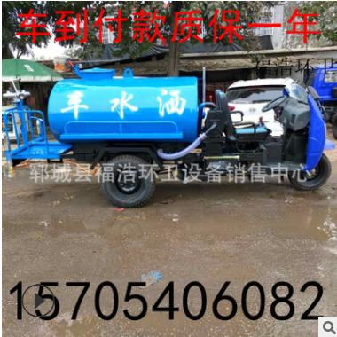 厂家定制小型洒水车 山东热销新款18马力带高低速三轮洒水车