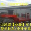 12米 33.5吨 3轴 仓栅式运输半挂车平顺县市场价格及目前配置表
