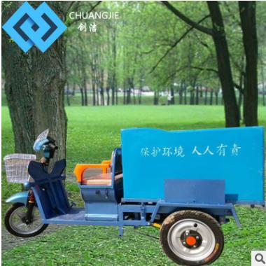 河北厂家批发保洁电瓶车 垃圾三轮电动车 电动三轮保洁车