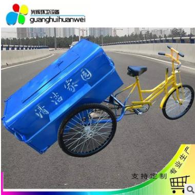 定制批发 光辉0.3立方镀锌板保洁三轮车 人力环卫保洁三轮车