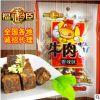 【福臣】肉制品小包装休闲食品 牛肉粒香辣味 零食批发供应代理商