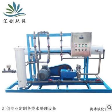 海水淡化设备一体化原水处理设备纯净水处理设备反渗透装置厂家