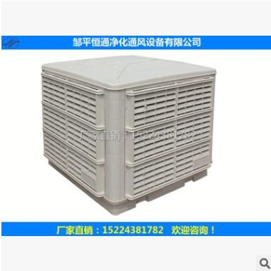 社旗县冷风机厂家,河南移动式冷风机,西峡县环保空调厂家