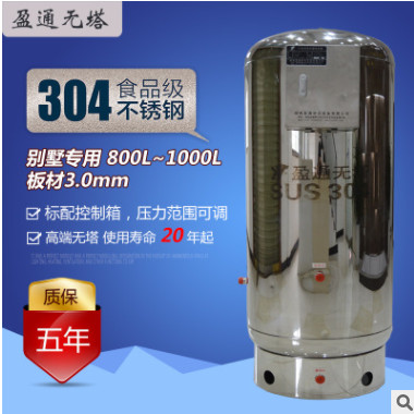 盈通升级型家用1000L无塔供水压力罐304不锈钢电子压力开关别墅用