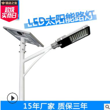 新款农村LED太阳能灯学校工业区光能路灯30W小金豆6米 太阳能路灯