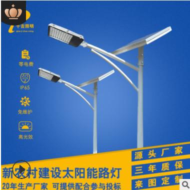 千吉新农村6米太阳能路灯 价格市政道路30W小金豆LED太阳能路灯