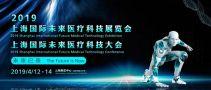 上海国际未来医疗科技展览会