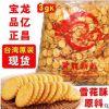 台湾雪花酥饼干 宝龙小奇福饼干 雪花酥牛扎饼原料宝龙奇福饼干