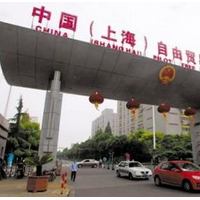 上海自贸区基金正式设立张江事业部