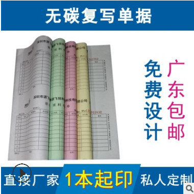 生产定制无碳复写单据联单收据送货单出入库单会计凭证领料单