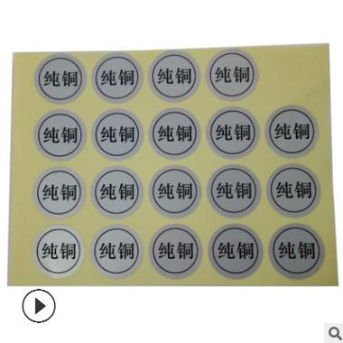厂家直销包装盒封口贴 透明圆形 深圳合格证不干胶标签贴纸定做