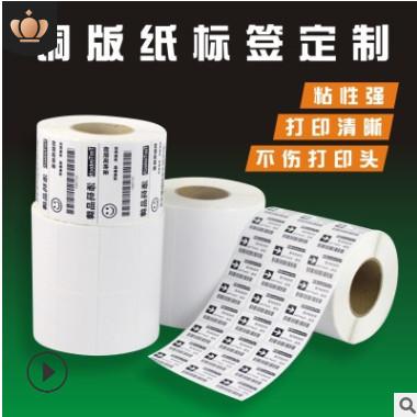 厂家定做 铜版纸不干胶标签纸 热敏彩色空白不干胶贴纸条码打印纸