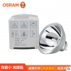 欧司朗64607 8V50W杯灯OSRAM涉谷分光仪卤素灯杯MK3酶标仪灯泡