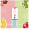 慈溪小家电工厂便携式果汁杯USB果汁机家用榨汁机迷你果汁杯