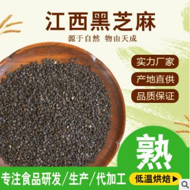 低温烘培熟黑芝麻熟五谷杂粮磨粉豆浆原料优质黑芝麻厂家500g