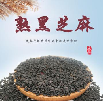 天然优质熟黑芝麻 五谷杂粮养熟黑芝麻 非染色黑芝麻
