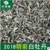 福鼎白茶2018年明前白牡丹牛皮盒散装茶叶小青柑批发原产地厂家